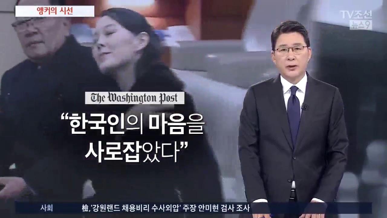 김여정 워싱턴포스트.jpg