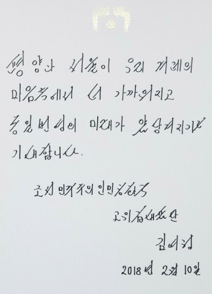 김여정 방명록.jpg