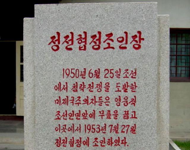 Nk-DMZ-Ceasefire-Stele.jpg