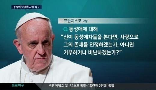 교황 동성애.jpg