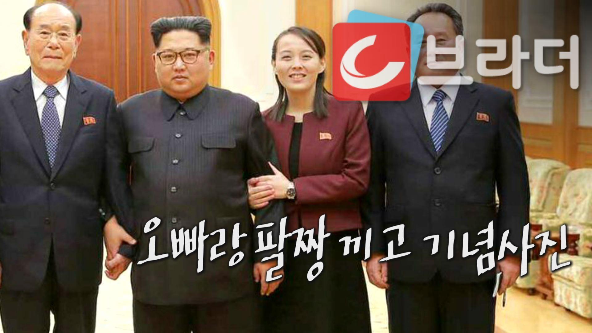 김여정 김정은.jpg